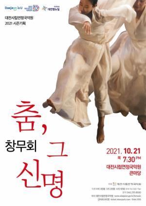 대전시립연정국악원, 창무회 초청'춤, 그 신명'공연